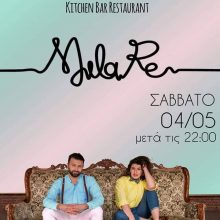 Οι MiLa Re στο Agora Kitchen Bar – Restaurant στην Κοζάνη σήμερα Σάββατο 4/5