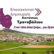 Κατατέθηκαν σήμερα στο Πρωτοδικείο Κοζάνης τα σχετικά δικαιολογητικά του συνδυασμού » ΕΠΑΝΕΚΚΙΝΗΣΗ – ΔΗΜΙΟΥΡΓΙΑ » για την Κοινότητα Τρανοβάλτου του Δήμου Σερβίων