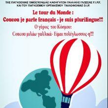 Κοζάνη: Διοργάνωση βιωματικού εργαστηρίου εξοικείωσης με τη γαλλική γλώσσα για μικρούς μαθητές (6-10 ετών) την Τρίτη 07 Μαΐου