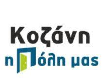 "O συνδυασμός ""ΚΟΖΑΝΗ Η ΠΟΛΗ ΜΑΣ"" για το αξίωμα του τοπικού συμβουλίου, για την Κοινότητα Κοζάνης, του Δήμου Κοζάνης"