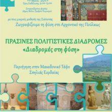 Εφορεία Αρχαιοτήτων Κοζάνης: «Διαδρομές στη φύση», Πέμπτη 9 Μαΐου έως και Κυριακή 12 Μαΐου 2