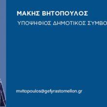 """Υποψήφιος Δημοτικός Σύμβουλος με τον συνδυασμό  """"Γέφυρα στο μέλλον"""", στο Δήμο Σερβίων, του Χ. Ελευθερίου, ο Βητόπουλος Μάκης"""