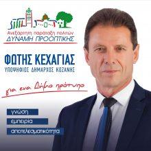 Το πρόγραμμα του υποψηφίου δημάρχου Κοζάνης Φώτη Κεχαγιά για την Τρίτη 7 Μαΐου