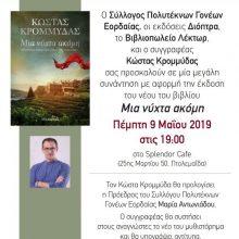 Πτολεμαΐδα: Παρουσίαση βιβλίου «Μια νύχτα ακόμη» την Πέμπτη 9 Μαΐου