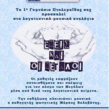 1ο Γυμνάσιο Πτολεμαΐδας: Λογοτεχνικό-μουσικό αναλόγιο «ΕΜΕΙΣ ΚΑΙ ΟΙ ΜΕΓΑΛΟΙ», την Τετάρτη 8 Μαΐου