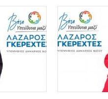 Βιογραφικά υποψηφίων του συνδυασμού «Βόιο- Υπεύθυνα Μαζί» με επικεφαλής το Λάζαρο Γκερεχτέ