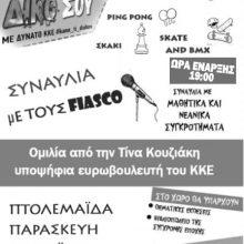 Πτολεμαΐδα: Μαθητικό φεστιβάλ της ΚΝΕ, την Παρασκευή 10 Μαΐου