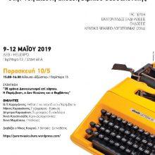 Η Παρέμβαση στην 16η Διεθνή Έκθεση Βιβλίου Θεσσαλονίκης