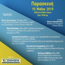 ΣΥΝΔΕΣΜΟΣ ΕΡΓΟΛΗΠΤΩΝ ΔΗΜΟΣΙΩΝ ΕΡΓΩΝ Δυτ. Μακεδονίας: Eνημερωτική συνάντηση με θέμα την αποτελεσματική επίλυση διαφορών επί των δημοσίων συμβάσεων από την Α.Ε.Π.Π. (ΑΡΧΗ ΕΞΕΤΑΣΗΣ ΠΡΟΔΙΚΑΣΤΙΚΩΝ ΠΡΟΣΦΥΓΩΝ)