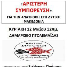Παρουσίαση υποψηφίων της περιφερειακής παράταξης «ΑΡΙΣΤΕΡΗ ΣΥΜΠΟΡΕΥΣΗ», την  ΚΥΡΙΑΚΗ 12 Μαΐου 12πμ, στο Δημαρχείο Πτολεμαΐδας