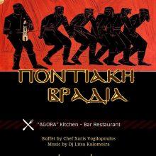 Ποντιακή γευστική βραδιά, αυτή την Πέμπτη 9/5, στο Agora στην Κοζάνη