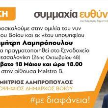 Ομιλία υποψηφίου δημάρχου Βοίου Δ. Λαμπρόπουλου στην Θεσσαλονίκη το Σάββατο 18 Μαίου