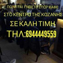 Πωλείται γνωστό cafe-bar στο κέντρο της Κοζάνης
