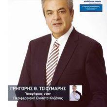 Στον Ελλήσποντο, την Παρασκευή 10 Μαίου, ο πρ. Δήμαρχος Πτολεμαΐδας και νυν υποψήφιος στην Περιφερειακή Ενότητα Κοζάνης με τον Γιώργο Κασαπίδη, Γρηγόρης Τσιούμαρης