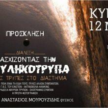 Αστρονομικός Σύλλογος Δυτικής Μακεδονίας: Διάλεξη με αφορμή την πρώτη φωτογράφηση Μαύρης Τρύπας, την Κυριακή 12 Μαΐου