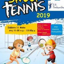 Street tennis, στην κεντρική πλατεία Πτολεμαΐδας, το Σάββατο 11 Μαΐου