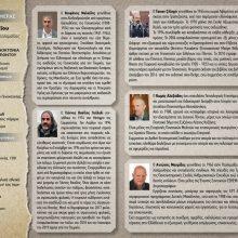 Συνεχίζονται οι επετειακές εκδηλώσεις των πολιτιστικών – ποντιακών συλλόγων της ευρύτερης περιοχής Εορδαίας – Το πρόγραμμα των επόμενων ημερών