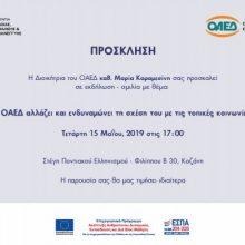 Κοζάνη: Εκδήλωση – ομιλία με θέμα «Ο ΟΑΕΔ αλλάζει και ενδυναμώνει τη σχέση του με τις τοπικές κοινωνίες», την Τετάρτη 15 Μαϊου