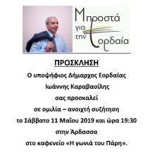 """Ομιλία – ανοιχτή συζήτηση σήμερα Σάββατο στην Άρδασσα Εορδαίας για το συνδυασμό """"Μπροστά για την Εορδαία"""" και τον Γ. Καραβασίλη"""