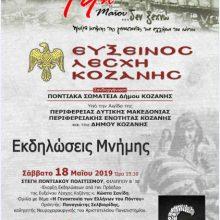 Εύξεινος Λέσχη Κοζάνης: Εκδηλώσεις μνήμης, το Σάββατο 18 Μαΐου και την Κυριακή 19 Μαΐου