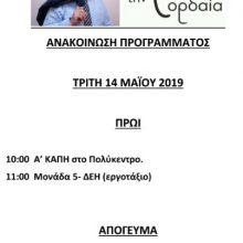"""Το πρόγραμμα του συνδυασμού """"Μπροστά για την Εορδαία"""" του Γ. Καραβασίλη, αύριο Τρίτη 14 Μαΐου"""