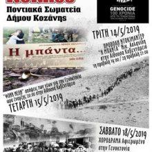 Ποντιακά Σωματεία Δήμου Κοζάνης: Εκδηλώσεις Μνήμης για τα 100 χρόνια από τη Γενοκτονία των Ελλήνων του Πόντου, 14,15 & 18 Μαΐου