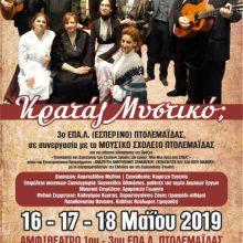 """Θεατρική παράσταση """"Κρατάς Μυστικά"""", 16-18 Μαΐου, στο αμφιθέατρο του 3ου (Εσπερινού) Πτολεμαΐδας"""