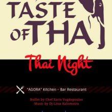 Ταϊλανδέζικη γευστική βραδιά στο AGORA στην Κοζάνη, την Πέμπτη 16 Μαΐου