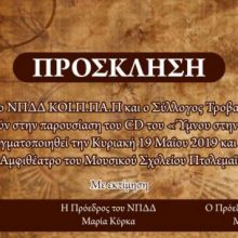 Παρουσίαση του cd του «Ύμνου στην Πτολεμαΐδα», την Κυριακή 19 Μαΐου