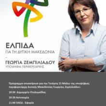 Το πρόγραμμα επισκέψεων της Γεωργίας Ζεμπιλιάδου, αύριο Τετάρτη 15 Μαΐου