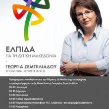 Το πρόγραμμα επισκέψεων της Γεωργίας Ζεμπιλιάδου, αύριο την Πέμπτη 16 Μαΐου