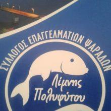 Σύλλογος Επαγγελματιών Ψαράδων Λίμνης Πολυφύτου: Συγκέντρωση διαμαρτυρίας, την Τρίτη 18 Μαΐου, στον χώρο πέριξ της υψηλής γέφυρας Σερβίων, κατά των «επενδυτικών σχεδίων», που δρομολογούνται στην περιοχή μας και αφορούν: 1) την εγκατάσταση πλωτών φωτοβολταϊκών στη λίμνη μας και 2) τη δημιουργία ΧΥΤΑΜ «νεκροταφείου» αμιάντου, δίπλα στο εγκαταλελειμμένο εργοστάσιο των ΜΑΒΕ