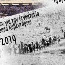 «Φωνή Νέων» – Νέοι και νέες καταθέτουν απόψεις για τη Γενοκτονία, σήμερα Τετάρτη 15 Μαΐου 2019, ώρα 8μ.μ, Αίθουσα Κοβεντάρειο στην Κοζάνη