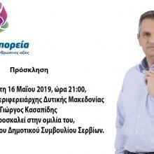 Την Πέμπτη 16 Μαΐου ομιλία του Γιώργου Κασαπίδη στην αίθουσα του Δημοτικού Συμβουλίου Σερβίων