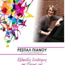 Το Δημοτικό Ωδείο Κοζάνης διοργανώνει Ρεσιτάλ Πιάνου με την Κατερίνα Παπάζογλου