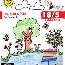 Πτολεμαΐδα: Παιδική Θεατρική παράσταση – «Το κορίτσι που αγάπησε το δέντρο» στον Πολιτιστικό Σύλλογο Βόρειο Πεδίο το Σάββατο 18 Μαΐου