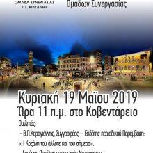 6η Βορειοελλαδίτικη Συνάντηση Ομάδων Συνεργασίας του Σώματος Ελληνικού Οδηγισμού (Κυριακή 19 Μαΐου 2019, ώρα 11 π.μ., στο Κοβεντάρειο)