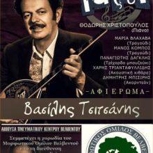 """Βελβεντο: Εκδήλωση – αφιέρωμα στον Βασίλη Τσιτσάνη με το συγκρότημα """"Εν τάξει"""", το Σάββατο 18 Μαΐου"""