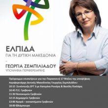 Το πρόγραμμα επισκέψεων της Γεωργίας Ζεμπιλιάδου, αύριο την Παρασκευή 17 Μαΐου