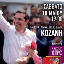 Aυτή είναι η αφίσα της ομιλίας του Πρωθυπουργού Αλέξη Τσίπρα στην Κοζάνη