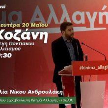 Δευτέρα 20 Μαΐου 2019 ο Νίκος Ανδρουλάκης στην Κοζάνη