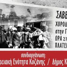 Χορόδραμα Αφιερωμένο στην Γενοκτονία – ΣΑΒΒΑΤΟ 18/5 9.30Μ.Μ – Κ. Πλατεία Κοζάνης