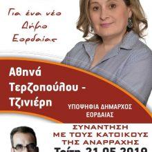 «Δημιουργούμε Μαζί!»:  Συνάντηση με τους κατοίκους της Αναρράχης, την Τρίτη 21 Μαΐου