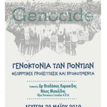 Ομιλία «Γενοκτονία  των Ποντίων- Θεωρητικές προσεγγίσεις και ντοκουμέντα», τη Δευτέρα 20 Μαΐου, στην Κοβεντάρειο Δημοτική Βιβλιοθήκη Κοζάνης