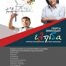 Το πρόγραμμα επισκέψεων της Γεωργίας Ζεμπιλιάδου, αύριο Δευτέρα 20  Μαΐου