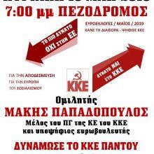 Η ΤΕ Κοζάνης του ΚΚΕ σας προσκαλεί στην προεκλογική συγκέντρωση του ΚΚΕ σήμερα Κυριακή 19 Μαΐου