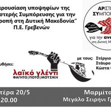 Αριστερή Συμπόρευση για την Ανατροπή στη Δυτική Μακεδονία: Παρουσίαση των υποψηφίων της Π.Ε. Γρεβενών, σήμερα Δευτέρα 20/5
