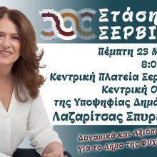 Kεντρική ομιλία Λαζαρίτσας Σπυρίδου, στις 23/5, στην κεντρική πλατεία Σερβίων