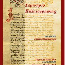 Σεμινάριο παλαιογραφίας κι ημερίδα για τα χειρόγραφα στη Βιβλιοθήκη Κοζάνης (Tου Χαρίτωνα Καρανάσιου)