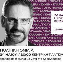 Κεντρική πολιτική ομιλία του Λευτέρη Ιωαννίδη στην Κοζάνη, την Παρασκευή 24 Μαΐου